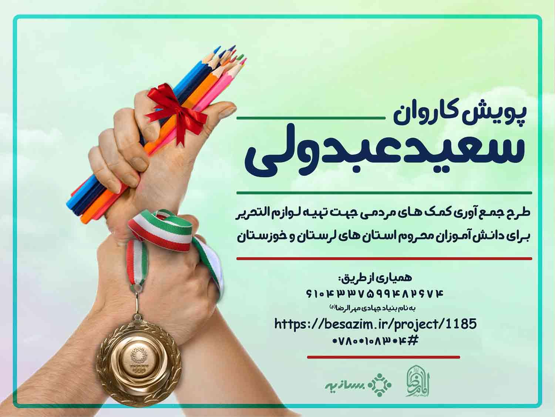 کمپین کاروان سعید عبدولی
