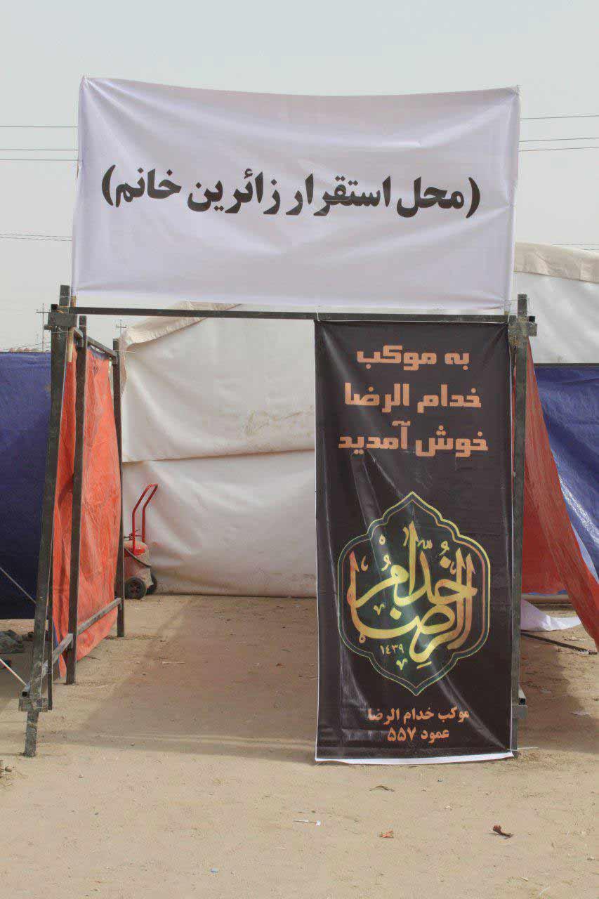 ساخت موکب خدام الرضا(علیه السلام)  + ' بسازیم '